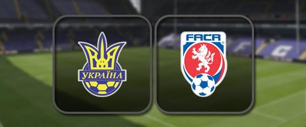 Украина - Чехия: Полный матч и Лучшие моменты