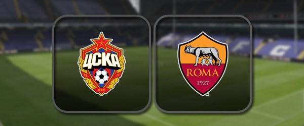 ЦСКА - Рома: Полный матч и Лучшие моменты