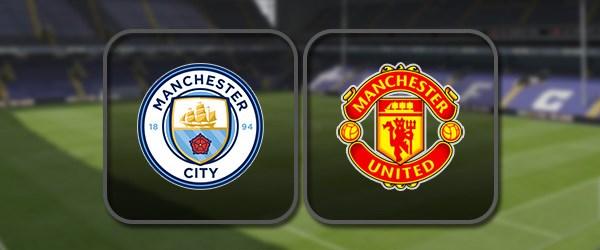 Манчестер Сити - Манчестер Юнайтед: Полный матч и Лучшие моменты