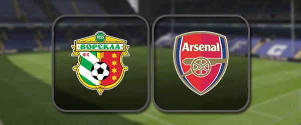 Ворскла - Арсенал: Полный матч и Лучшие моменты