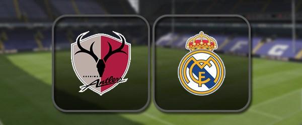 Касима Антлерс - Реал Мадрид: Полный матч и Лучшие моменты