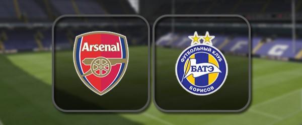 Арсенал - БАТЭ: Полный матч и Лучшие моменты