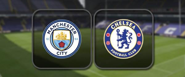 Манчестер Сити - Челси: Полный матч и Лучшие моменты