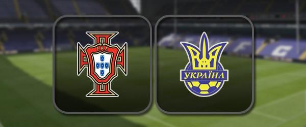 Португалия - Украина: Полный матч и Лучшие моменты