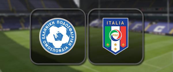 Греция – Италия: Полный матч и Лучшие моменты