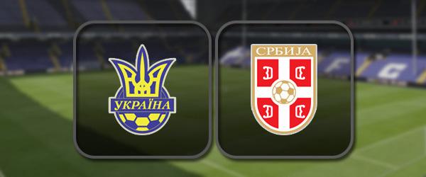 Украина – Сербия: Полный матч и Лучшие моменты