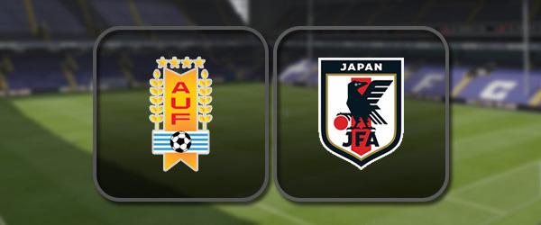 Уругвай – Япония: Полный матч и Лучшие моменты