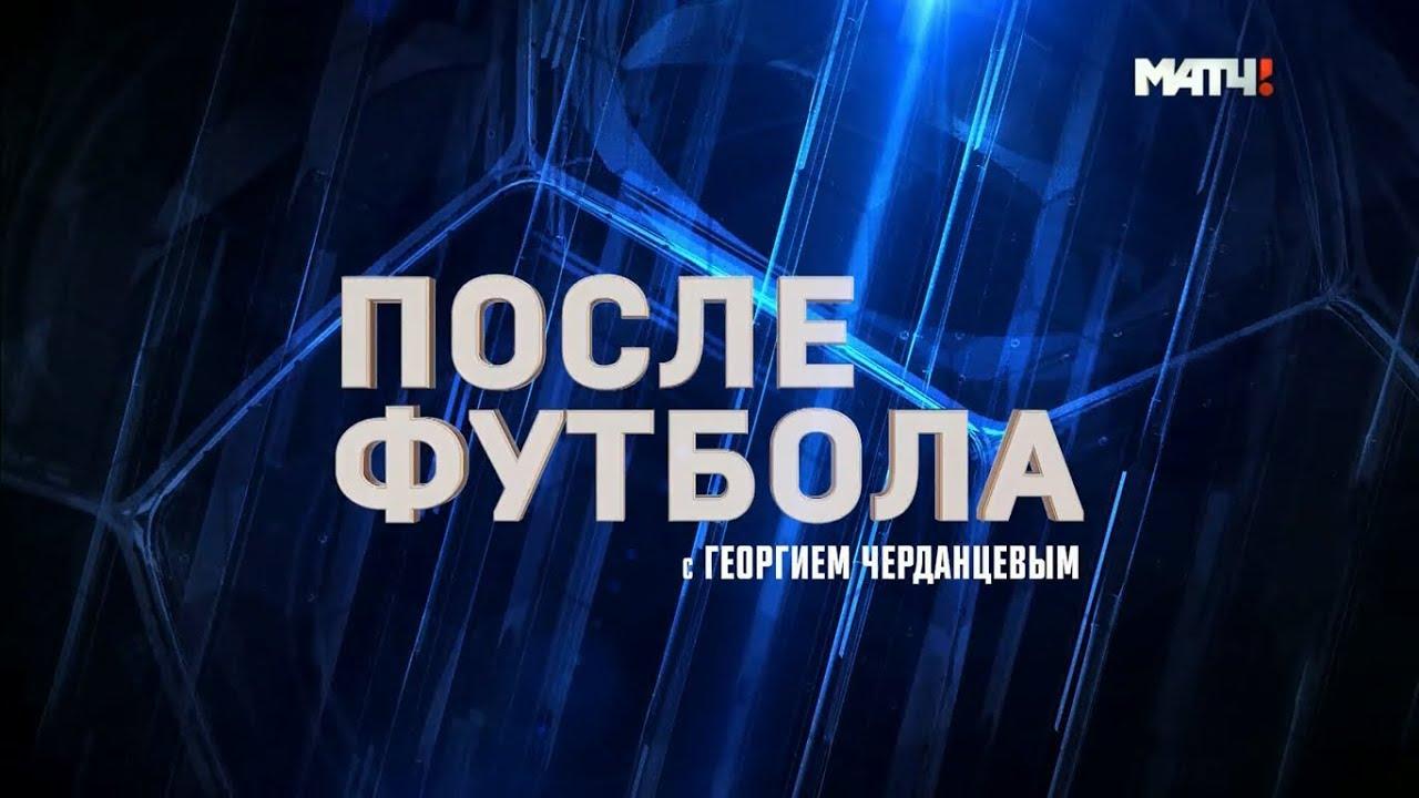 После футбола с Георгием Черданцевым. Выпуск от 3 октября