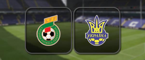 Литва – Украина: Полный матч и Лучшие моменты