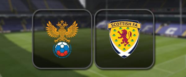 Россия - Шотландия: Полный матч и Лучшие моменты