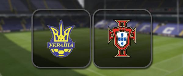 Украина – Португалия: Полный матч и Лучшие моменты
