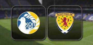 Кипр – Шотландия