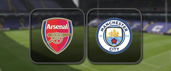 Арсенал – Манчестер Сити: Полный матч и Лучшие моменты