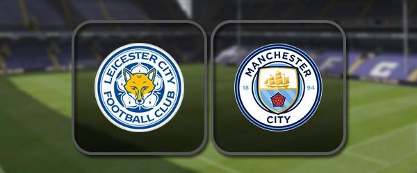 Лестер - Манчестер Сити: Полный матч и Лучшие моменты