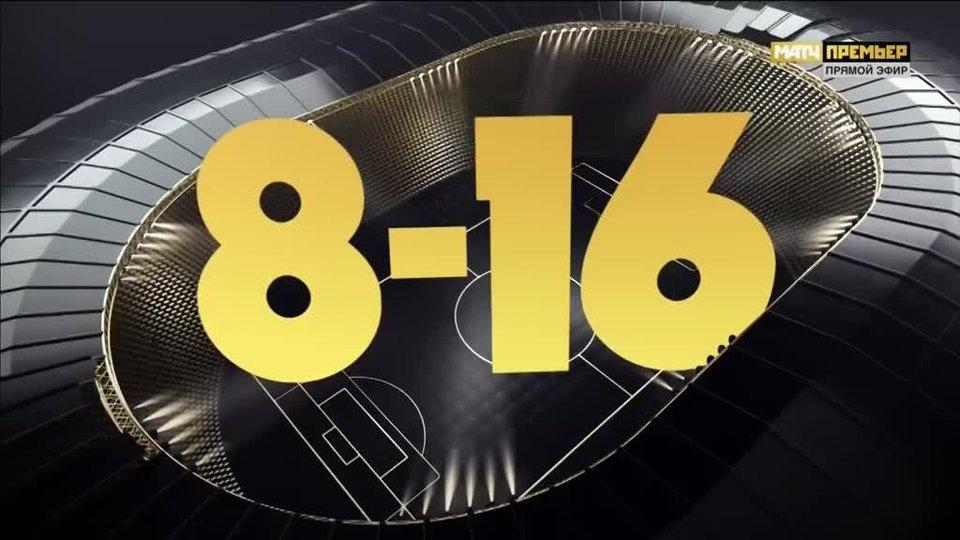 Шоу 8-16. Выпуск от 21 сентября