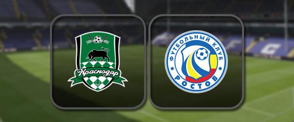Краснодар - Ростов онлайн трансляция