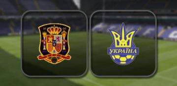 Испания – Украина