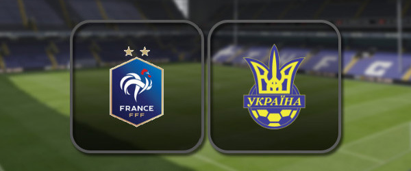 Франция - Украина онлайн трансляция