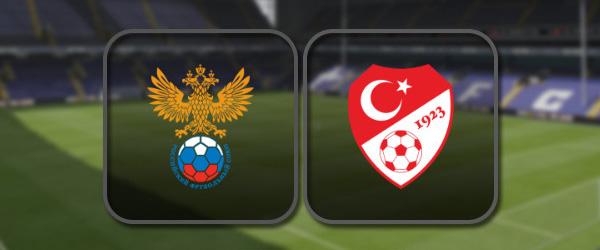 россия турция матч смотреть онлайн