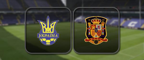 Украина – Испания: Полный матч и Лучшие моменты