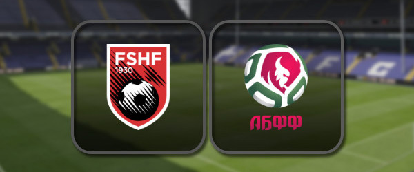 Албания – Беларусь онлайн трансляция