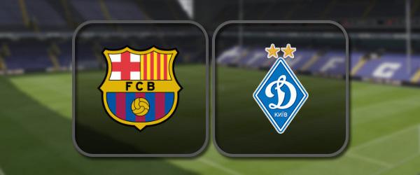 Барселона – Динамо Киев онлайн трансляция