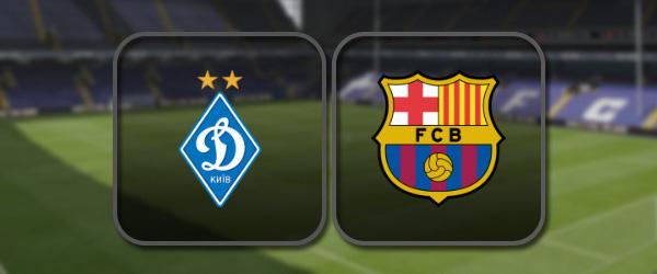 Динамо Киев – Барселона: Полный матч и Лучшие моменты