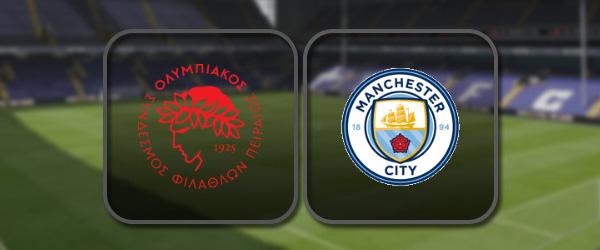 Олимпиакос – Манчестер Сити: Лучшие моменты