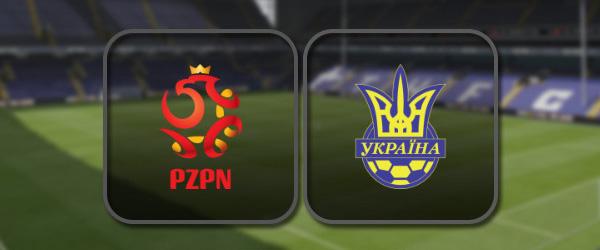 Польша – Украина: Полный матч и Лучшие моменты