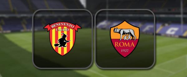 Беневенто - Рома онлайн трансляция