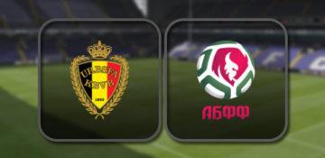 Бельгия - Беларусь