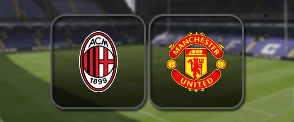 Милан - Манчестер Юнайтед онлайн трансляция