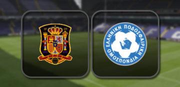Испания - Греция