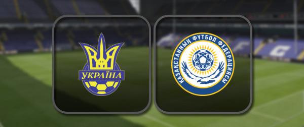 Украина - Казахстан онлайн трансляция