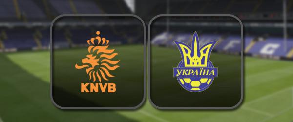 Нидерланды - Украина онлайн трансляция