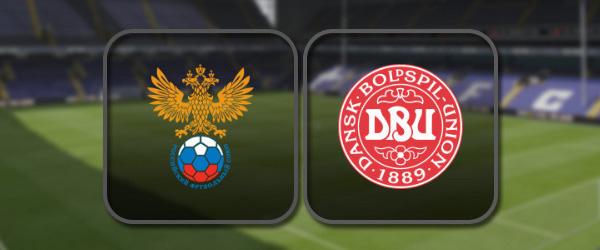 Россия - Дания онлайн трансляция