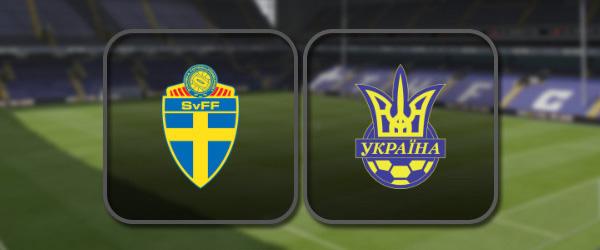 Швеция - Украина онлайн трансляция