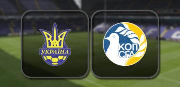 Украина - Кипр