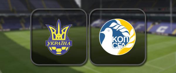 Украина - Кипр: Полный матч и Лучшие моменты