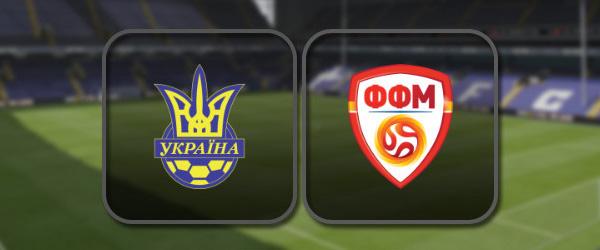 Украина - Северная Македония: Полный матч и Лучшие моменты
