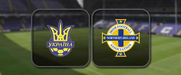 Украина - Северная Ирландия онлайн трансляция