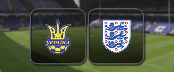 Украина - Англия онлайн трансляция