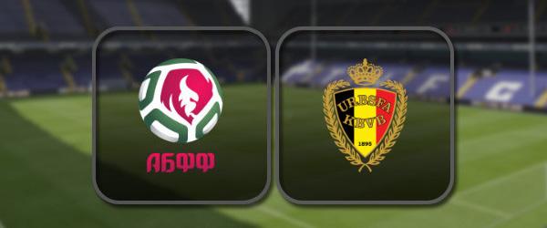 Беларусь - Бельгия онлайн трансляция