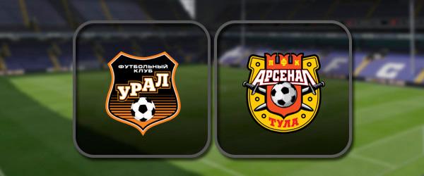 Урал - Арсенал Тула онлайн трансляция